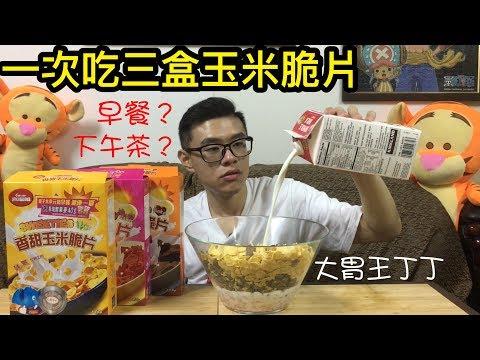 大胃王挑戰一次吃三盒玉米脆片+一整罐鮮奶!早餐or下午茶點心時間~丨MUKBANG Big Eater Cereal Challenge Big Food|大食い