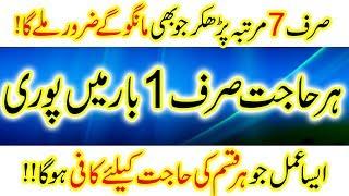 Har Hajat Ka Khas Amal Powerful Wazifa Dua Zaroor Qabool Hogi 100% Peer e Kamil Wazaif