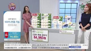 [홈앤쇼핑] [2017년보솜이특집]신생아용팩키지 오가닉…