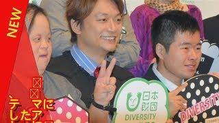 香取慎吾、多様性テーマにしたアート展に参加 退所後初めて公の場に  芸能ニュース