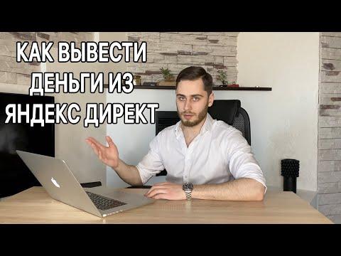 Как вывести деньги из Яндекс Директ? Пошаговая инструкция.