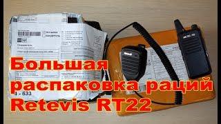 Большая распаковка раций Retevis RT22