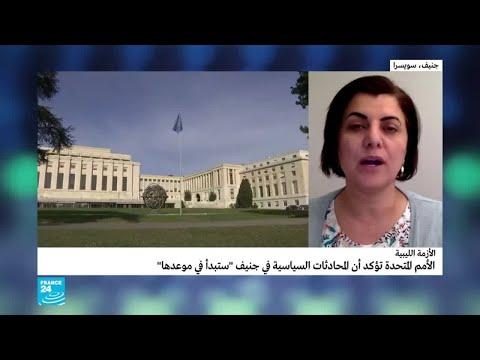 الأمم المتحدة تؤكد انعقاد محادثات السلام الليبية في جنيف الأربعاء  - نشر قبل 2 ساعة