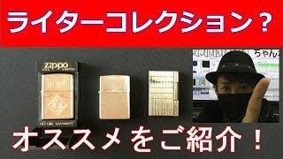 【サザキヨちゃんねる】ZIPPO ジッポーライターコレクション!
