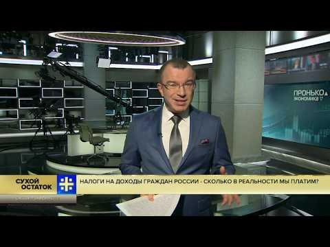 Юрий Пронько: Налоги