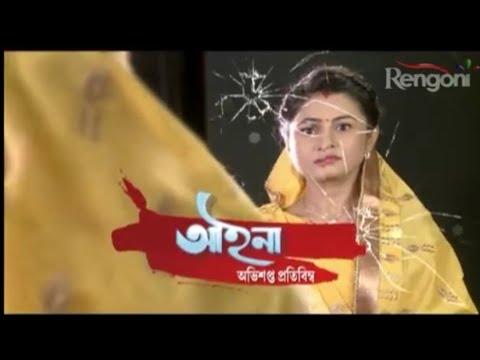 Aina 23 May 2018 | Aaina | Rengoni TV | Assamese TV Serial