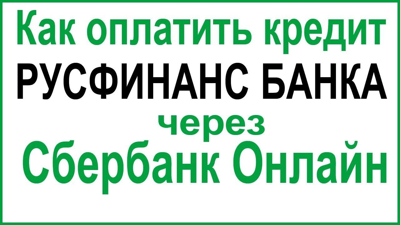 русфинанс онлайн заявка на кредит наличными канада занимает