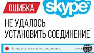 Ошибка SKYPE - не удалось установить соединение(Ошибка SKYPE - не удалось установить соединение. Решение проблемы-путем обновления SKYPE на последнюю версию..., 2015-09-09T17:35:16.000Z)