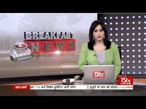 English News Bulletin – May 13, 2018 (8 am)