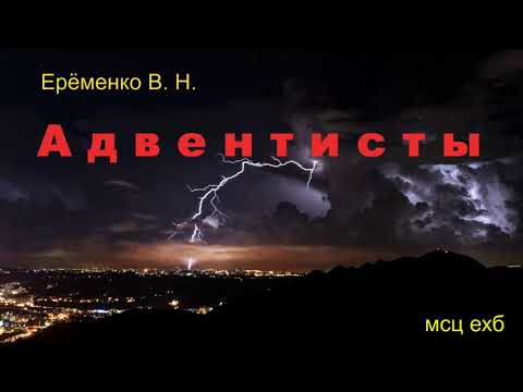 """""""Адвентисты"""". В. Н. Ерёменко. МСЦ ЕХБ."""
