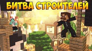 Minecraft Битва строителей #5 - Build Battle - Пиратский корабль