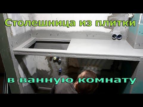 Столешница из плитки в ванной. Монтаж своими руками. Столешница из гипсокартона.