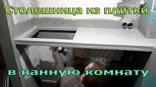 как встроить раковину в столешницу в ванной своими руками (фото + видео) » SanDizain.ru