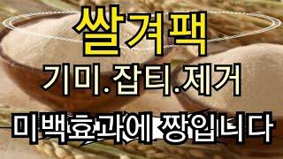 쌀겨팩 미백효과 끝판왕~기미.잡티.탄력.보습효과