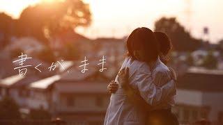 映画「書くが、まま」予告編 MOOSIC LAB 2018 【新宿K's cinema】 11月2...