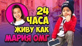 24 ЧАСА МЕНЯЮСЬ ЖИЗНЬЮ С  МАРИЕЙ ОМГ / Видео Анютка малютка