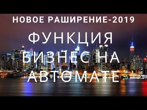 НОВОЕ РАСШИРЕНИЕ-2019-ФУНКЦИЯ БИЗНЕС НА АВТОМАТЕ