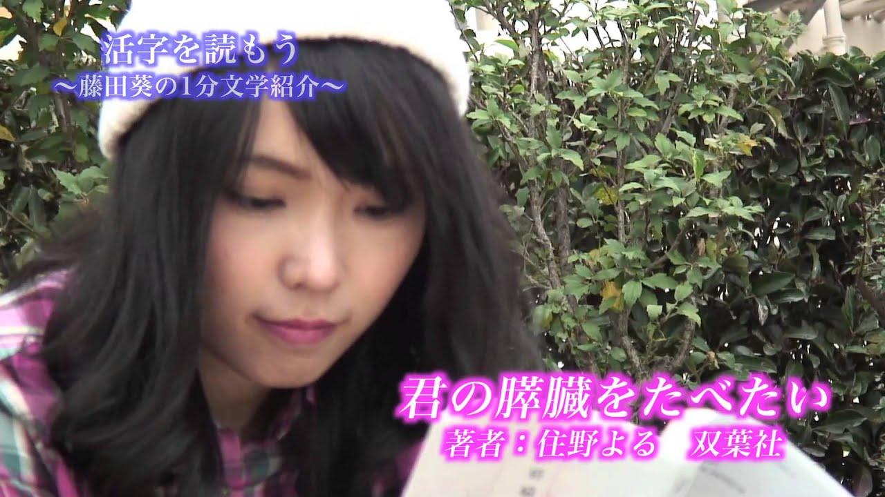 6 藤田葵の1分文学紹介 \u201c君の膵臓をたべたい\u201d , YouTube
