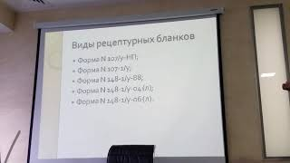 2018.09.18. Правила выписывания рецептов.