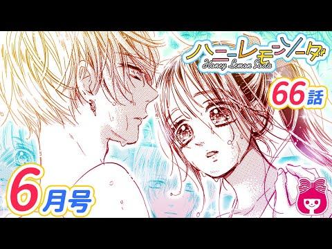 【漫画】夏休みの海水浴で、みんないつもよりラブラブ♡  一方、界羽花に思わぬハプニングが…!?『ハニーレモンソーダ』6月号最新話【恋愛マンガ動画】