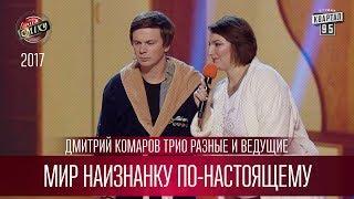 Мир наизнанку по-настоящему - Дмитрий Комаров Трио Разные и ведущие | Лига Смеха 2017