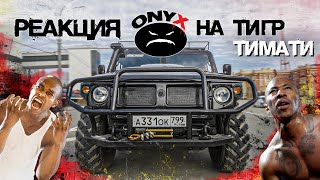 Реакция ONYX на тачку ТИМАТИ (BLACK STAR)  - ВАЛИМ ПО ГОРОДУ НА ТИГРЕ