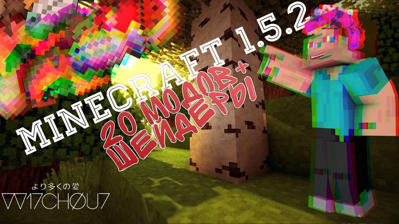 Скачать сборку minecraft 1. 5. 2 20 модов+шейдеры. Youtube.