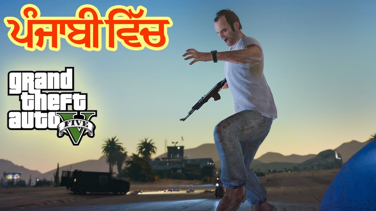 GTA 5 - Mission Nervous Ron (Punjabi)