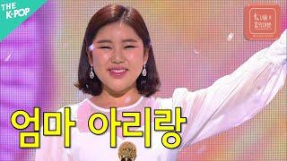 송가인 - 엄마 아리랑ㅣ서울X음악여행( SEOUL MU…