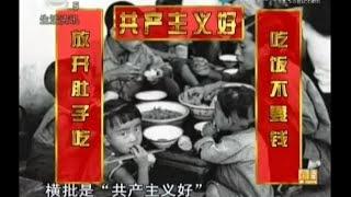 """李刚评话《文革风云》 从""""大跃进""""到""""大饥荒"""""""