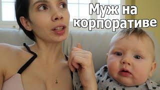 VLOG: Клим не пошел в сад / Муж ушел на корпоратив