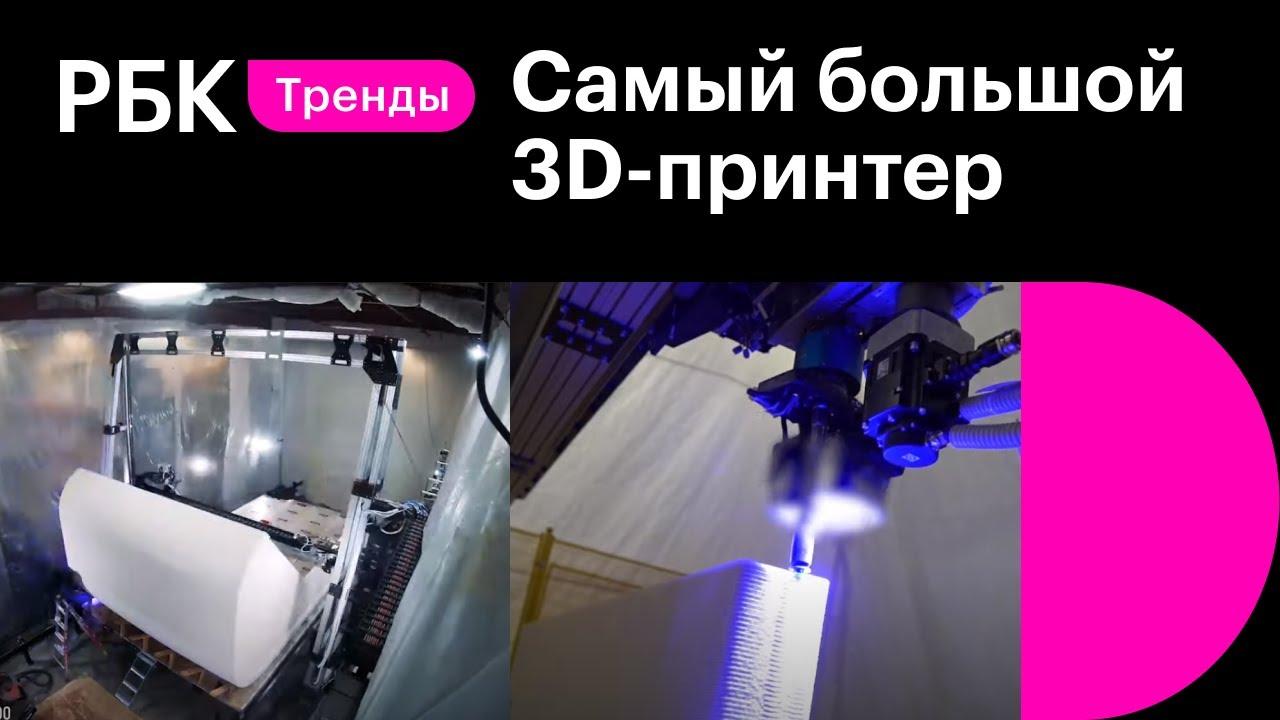 Самый большой 3D принтер в мире из России - как он работает?