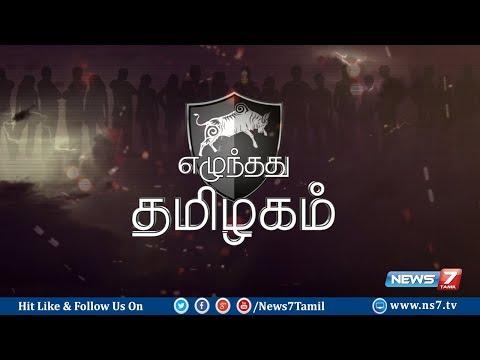 எழுந்தது தமிழகம்..! மெரினா புரட்சி..! | Marina Protest | News7 Tamil