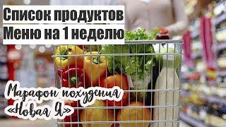 Марафон похудения ПОДГОТОВКА : Меню 1 неделя и СПИСОК продуктов