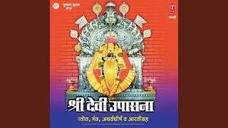 Mahishasurmardani Strotra