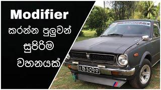 Download Toyota Corolla KE3O review ( sinhala )
