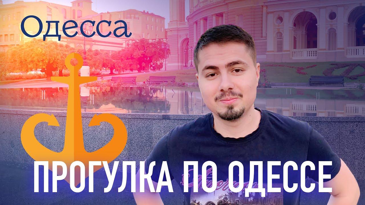 Ухожу с YouTube гулять по Одессе - Утренний город моими глазами / Travel Video
