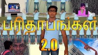 2 0 teaser vfx spoof ( tamil )       2.0 parithabangal    Aara Studios