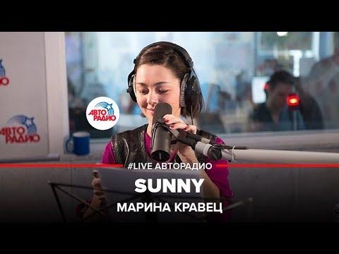 Марина Кравец - Sunny (Boney M) LIVE @ Авторадио