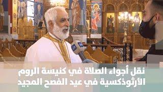 نقل أجواء الصلاة في كنيسة الروم الأرثوذكسية في عيد الفصح المجيد - هنا وهناك