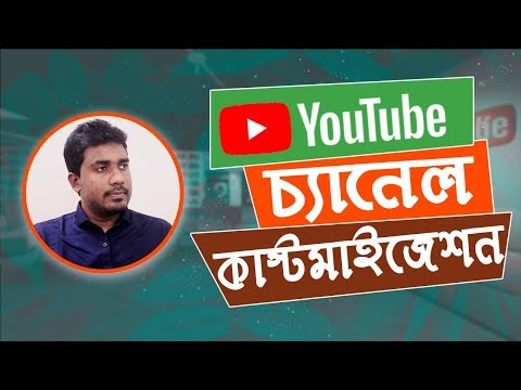 How to Customize YouTube Channel - 2019, YouTube Channel Customization Bangla Tutorial