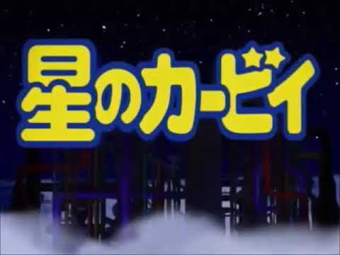 Hoshi No Kaabii Opening 2 (Toonami Fanmade Version)