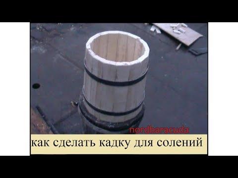 Как самому сделать деревянную бочку