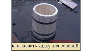 как сделать деревянную кадку #1. Barrel homemade.(Осень- пора квасить капусту, солить грибы и огурцы. Лучшая посуда - деревянная кадка или бочка. Кадка сделана..., 2015-09-09T15:21:32.000Z)