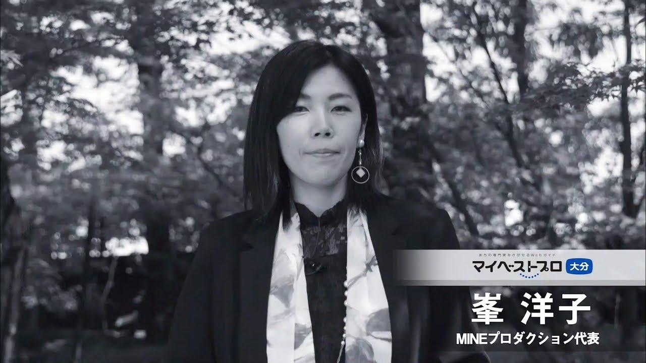 MINEプロダクション  代表 峯洋子プロ