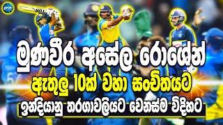 munaweera-asela-and-roshen-join-the-sri-lanka-squad