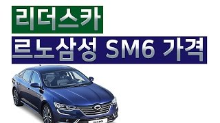 [리더스카] 르노삼성 SM6 자동차 리스 가격 정보