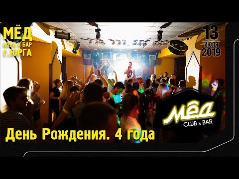 """День Рождения Club & Bar """"Мёд"""". г. Юрга."""