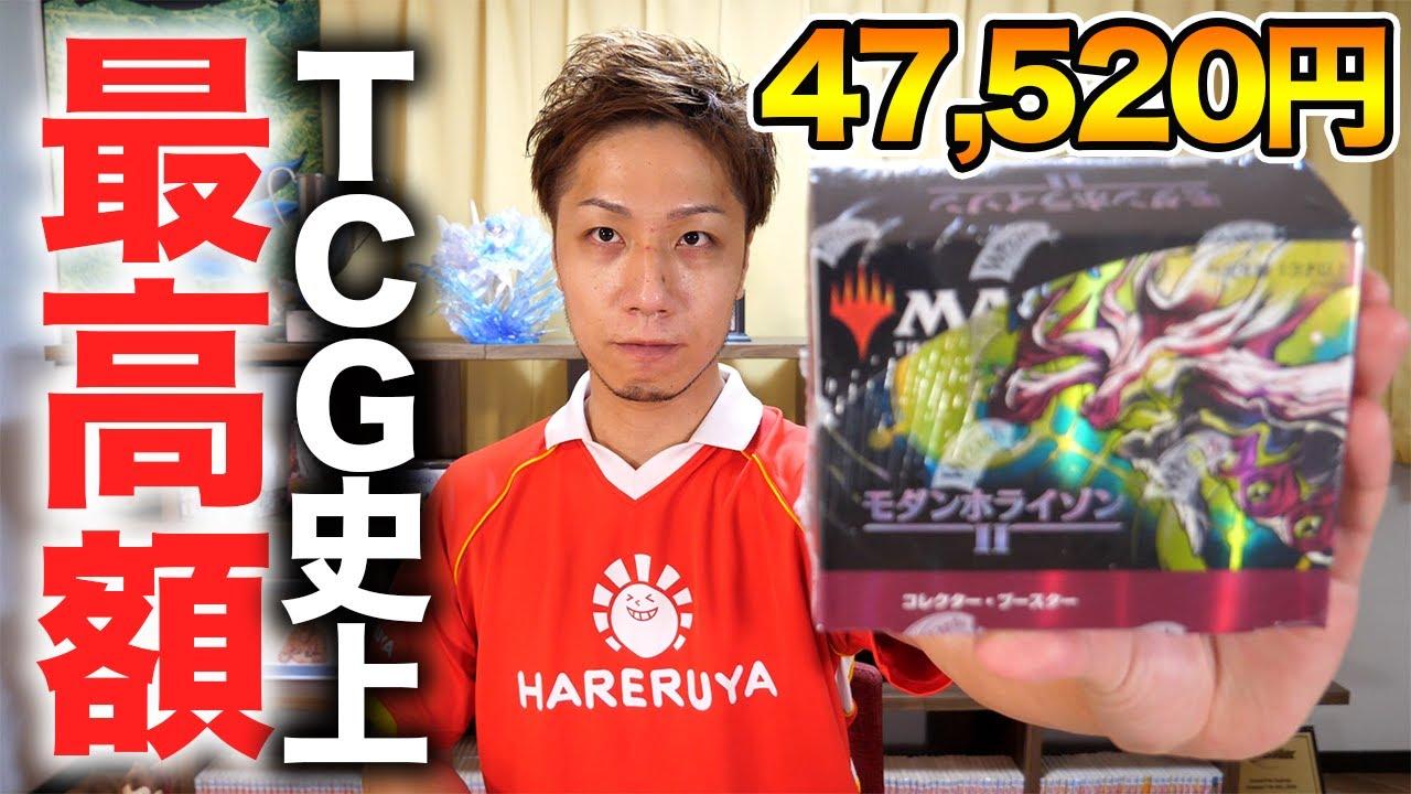 【闇】TCG史上最高額!? のボックス開封がヤバすぎた... MTG MH2 collector booster
