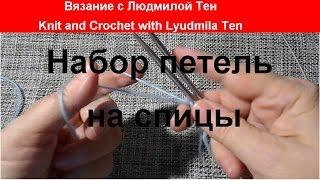 Как набрать много петель на спицы? Вязание с LusiTen